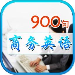 最新商务英语口语900句  商贸美语听力可选择式中英同步字幕 英汉对照有声全文字典