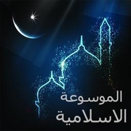 الموسوعة الاسلامية الشامله
