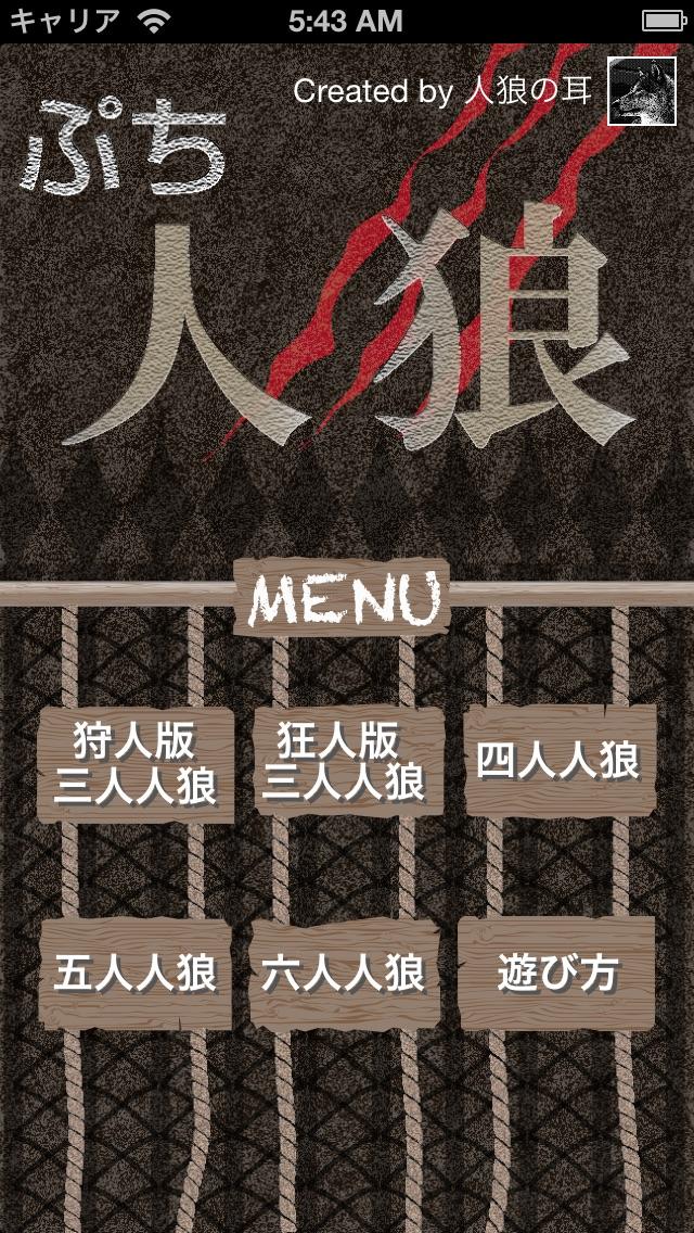 ぷち人狼ゲームスクリーンショット4