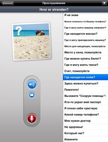 uTalk Classic Выучить норвежский Скриншоты8