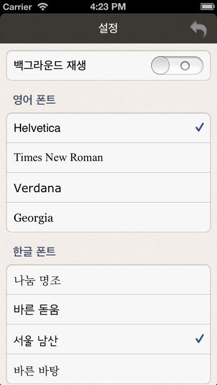 영한대역-오만과 편견(오디오북+사전) screenshot-4