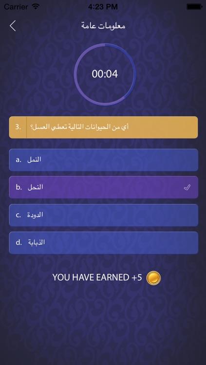 Kanz Ramadan screenshot-3