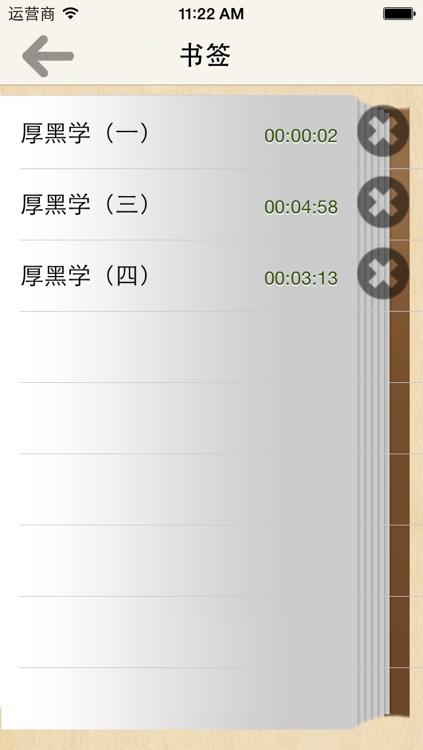 厚黑学-李宗吾(有声版) screenshot-4