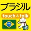指さし会話ブラジル・ポルトガル touch&talk