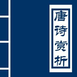 唐诗赏析专业版 - 唐诗三百首、学生必背唐诗、专业赏析