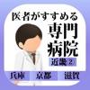 医者がすすめる専門病院 近畿② iPhone版