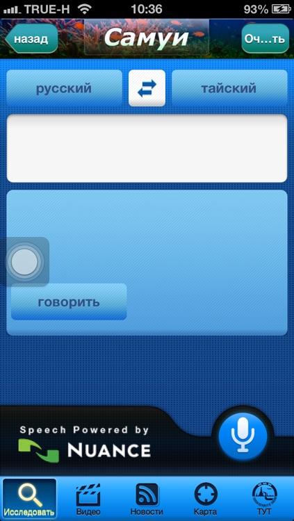 Самуи screenshot-4