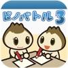ビノバトル 小学3年-対戦型学習ゲーム-アイコン