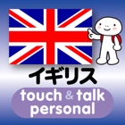 指さし会話イギリス touch&talk 【personal version】 icon