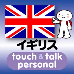 指さし会話イギリス touch&talk 【personal version】
