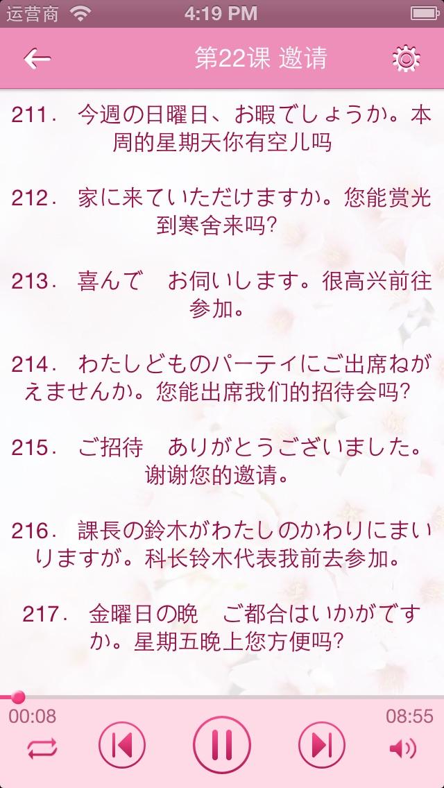 日语300句大全有声版 Screenshot