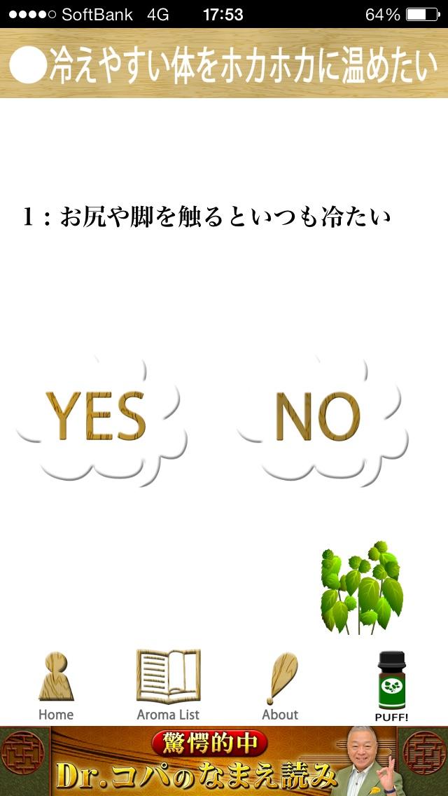 Chat-aro - 持ち歩きアロマコーディネートのスクリーンショット3