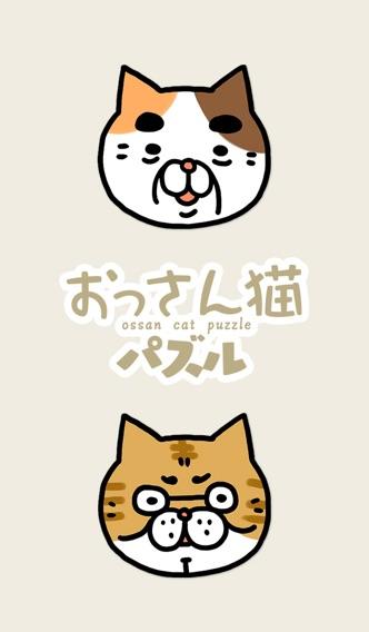 おっさん猫パズル〜癒し系育成パズル〜紹介画像3