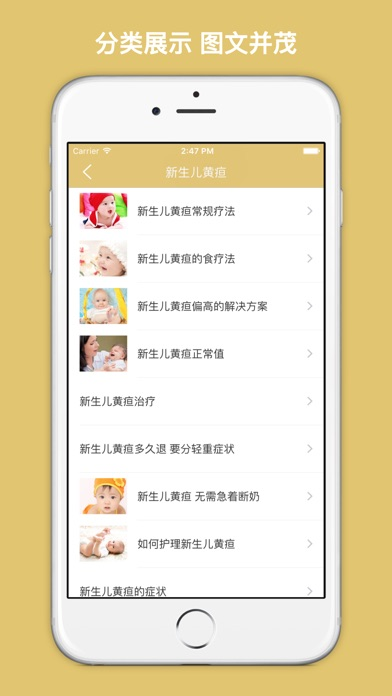 download 新生儿健康护理手册 - 新手父母必学的婴儿护理百科教学大全! apps 3