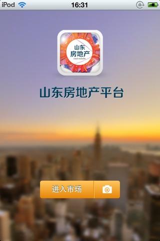 Screenshot of 山东房地产平台
