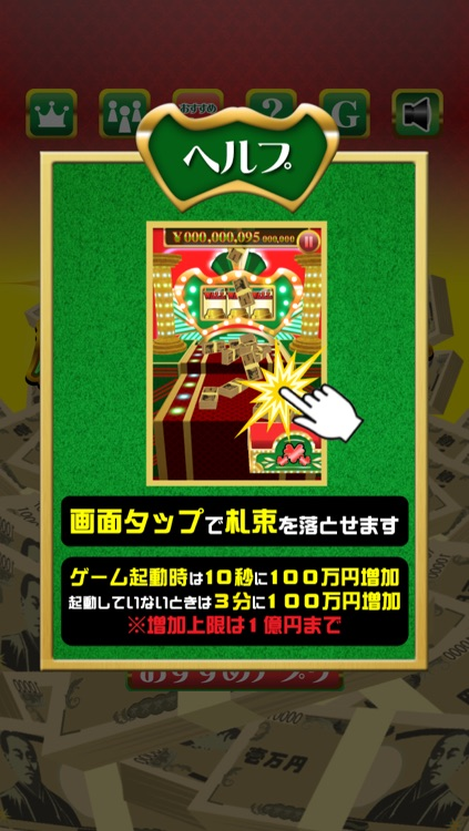 札束ドーザー【億万長者への道】 screenshot-4