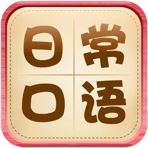 【外语学习】英语口语速查宝典-日常篇 随身课堂
