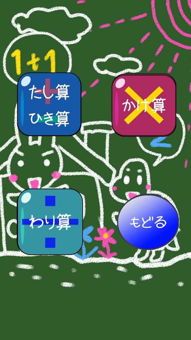 i計算ドリルFreeのおすすめ画像2
