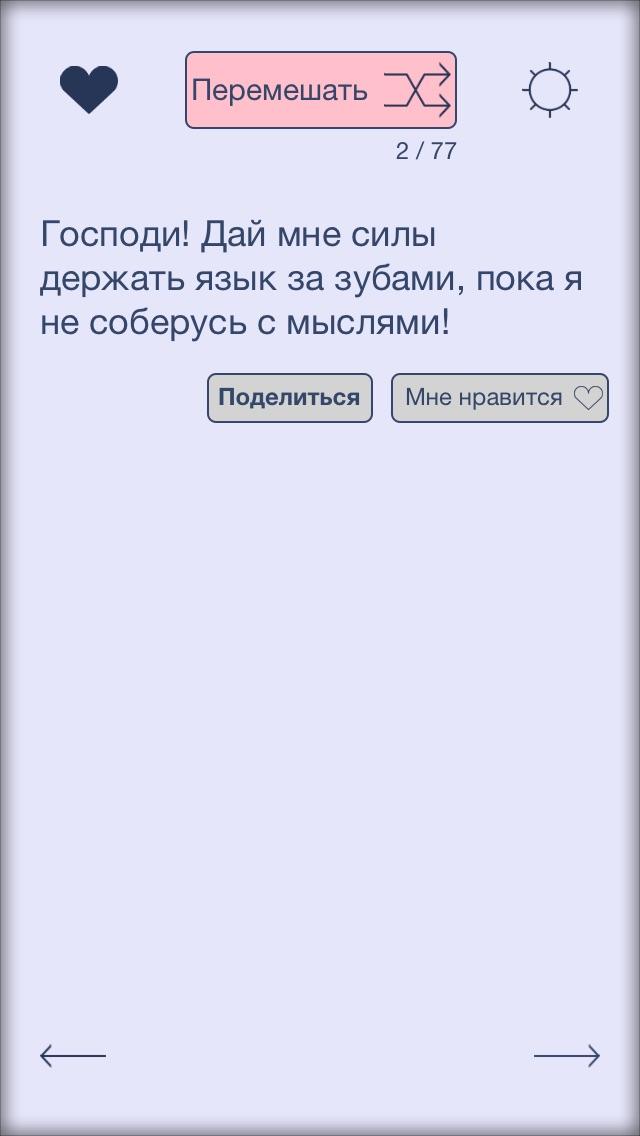 Анекдоткин - приколы, шутки, розыгрыши, юмор и смех Скриншоты3