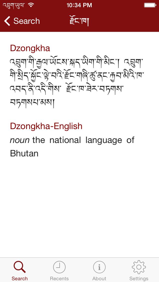 Dzongkha Dictionaryのおすすめ画像3