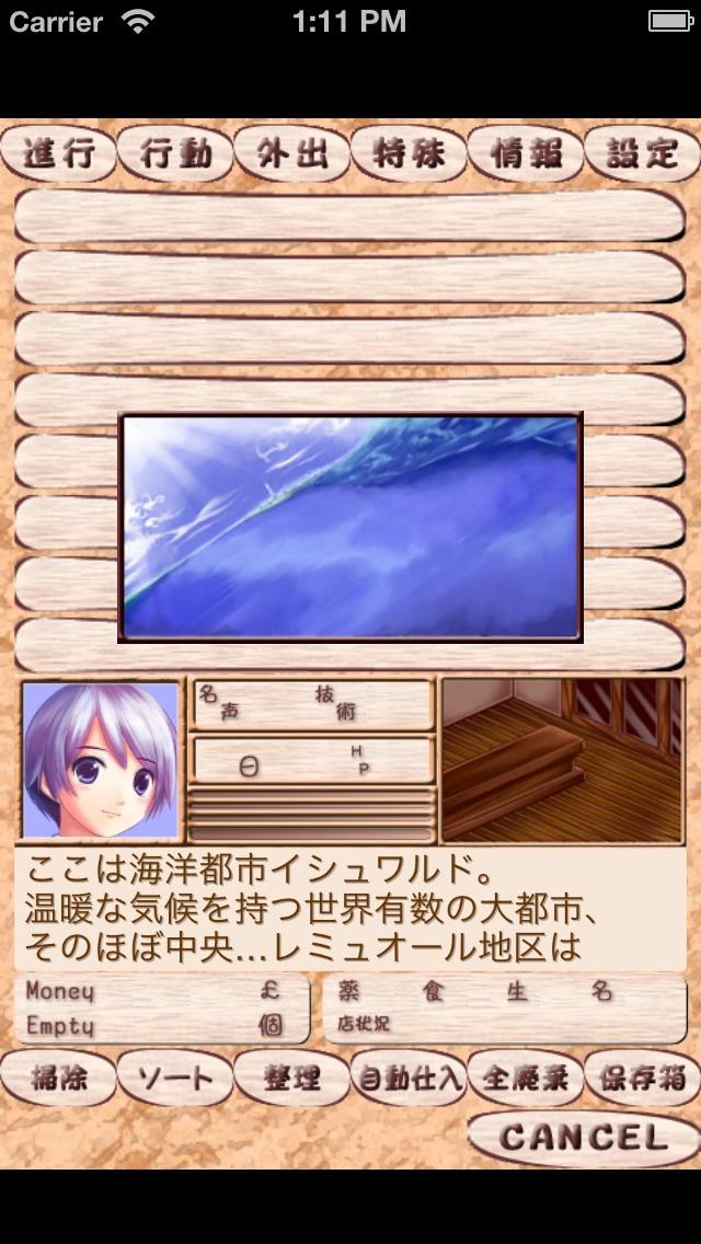 レミュオールの錬金術師 screenshot1