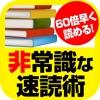 60倍速く読める!非常識な右脳速読術 iPhone / iPad