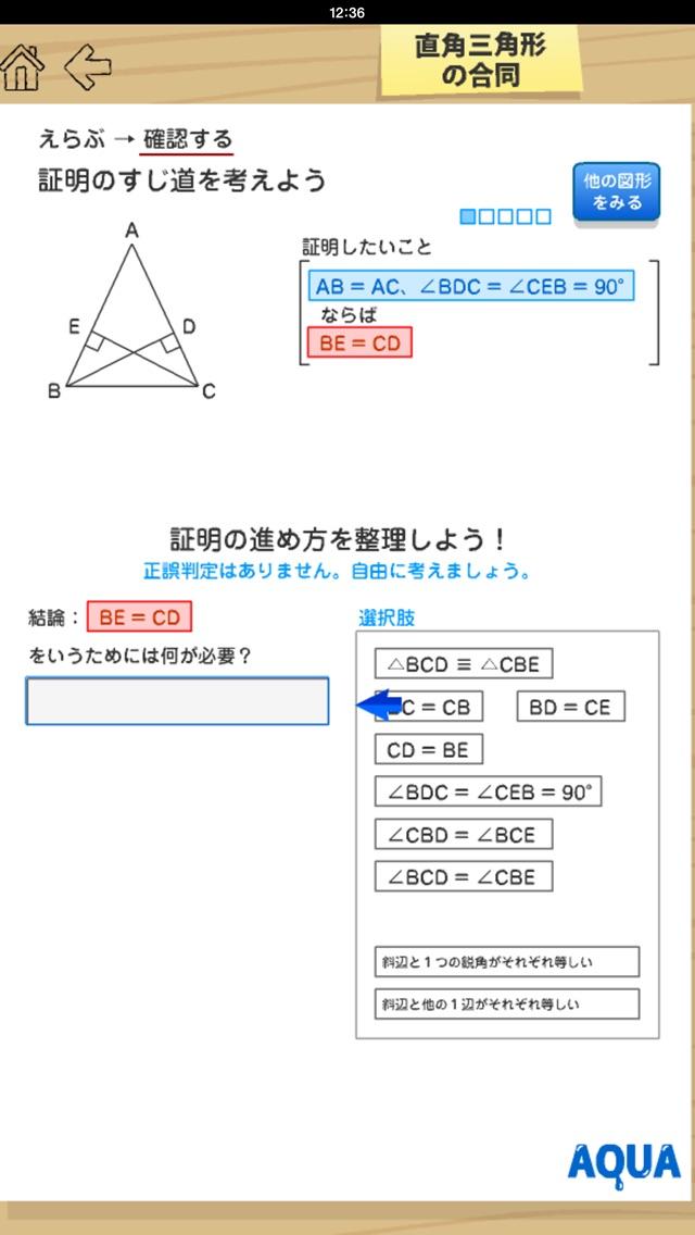 直角三角形の合同 さわってうごく数学「AQUAアクア」のおすすめ画像2