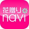 花贈りnavi フラワーライフを応援するリマインダ&MAP付きアプリ