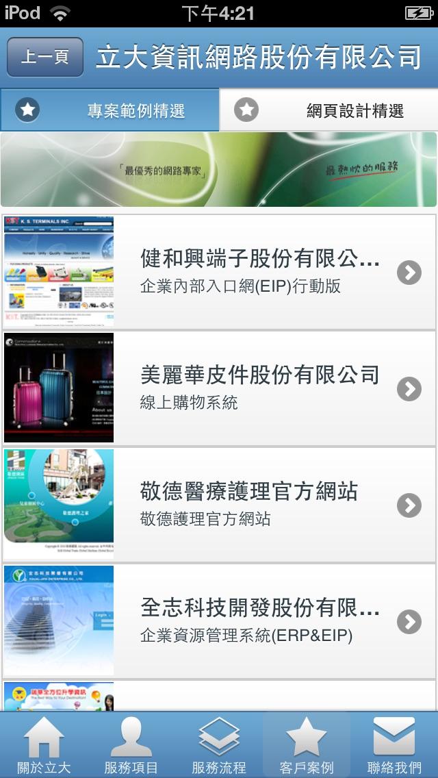 立大資訊 行動App屏幕截圖4