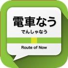 電車なう - 電車の路線の遅延情報がわかる! icon
