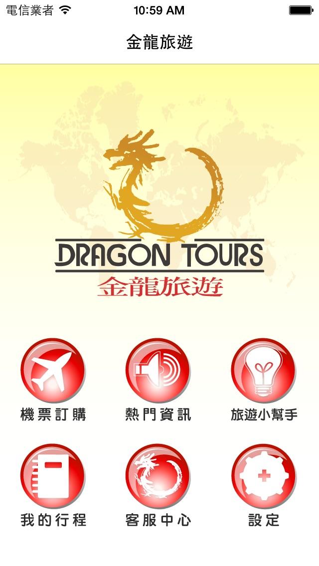 金龍旅遊 (Dragon Tours)屏幕截圖1