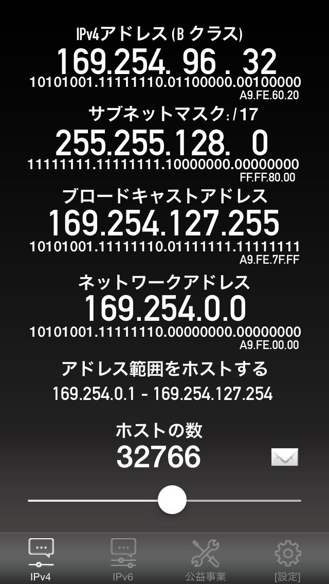 IPv4 and IPv6 Subnet Calculatorのおすすめ画像1