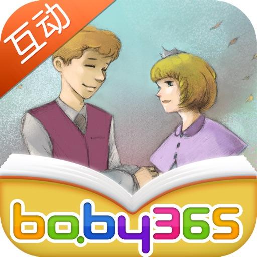 生命之水-故事游戏书-baby365