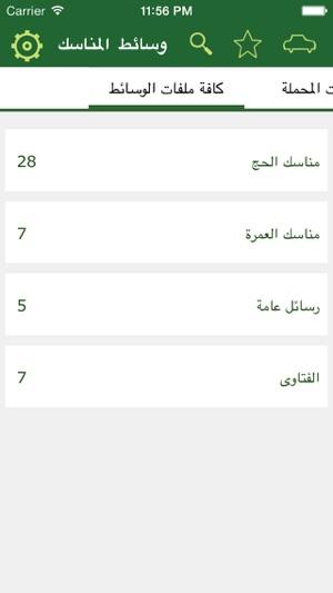 وسائط المناسك Screenshot