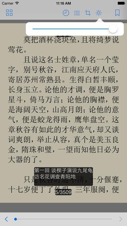古代禁书大合集(无广告无删减) screenshot-4