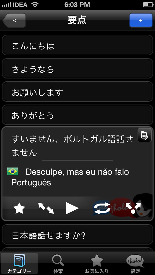 Lingopal ブラジル・ポルトガル語 LITE  - 喋るフレーズブックのおすすめ画像2