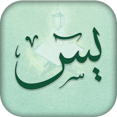 Surah Yaseen MP3 In Urdu & English Free