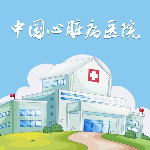 中国心脏病医院