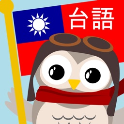 Gus on the Go: Taiwanese for Kids