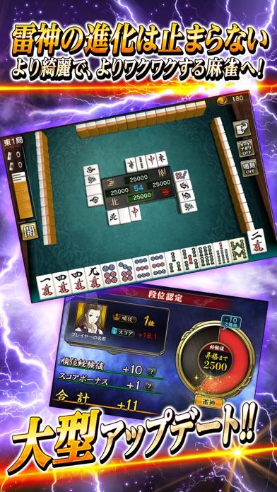 麻雀 雷神 -Rising-|無料で楽しめる本格3D麻雀ゲーム ScreenShot1