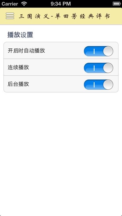 三国演义 - 单田芳经典评书 - 有声读物 screenshot-3