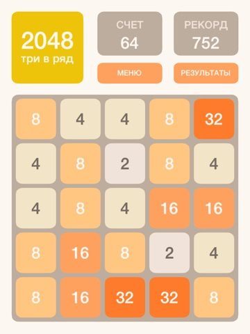 Игра 2048 - три в ряд