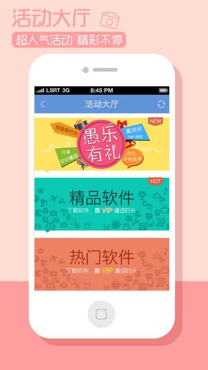 畅拨-高清免费电话 screenshot-4