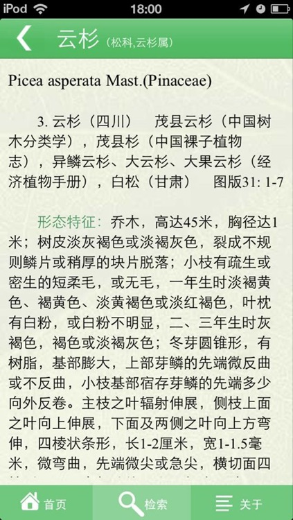 中国植物志专业版