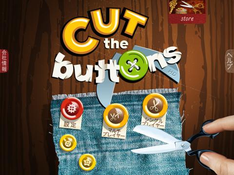 Cut the Buttons HDのおすすめ画像4