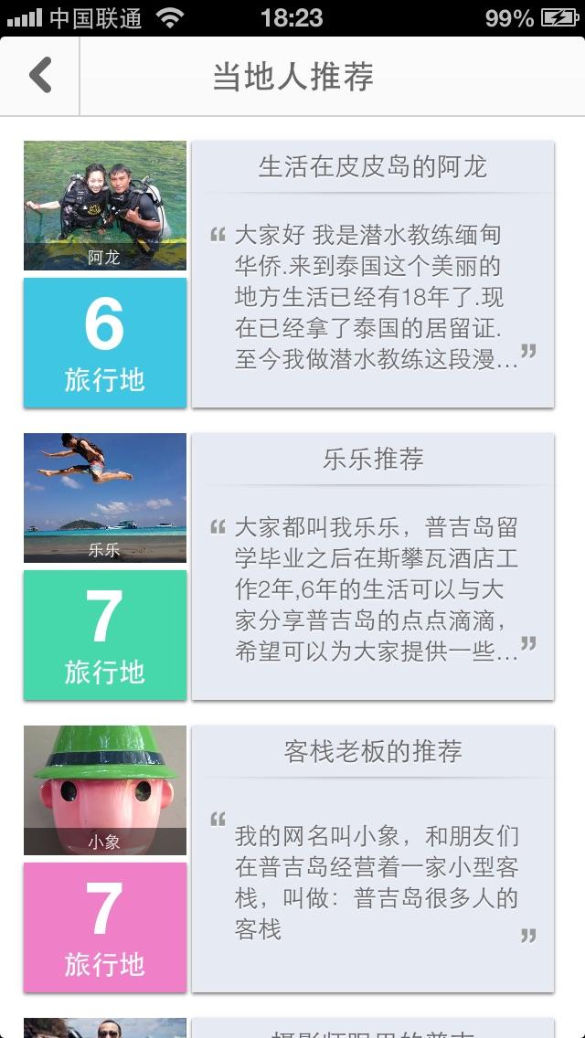 普吉島途客指南 - 當地人帶妳玩轉普吉島屏幕截圖5