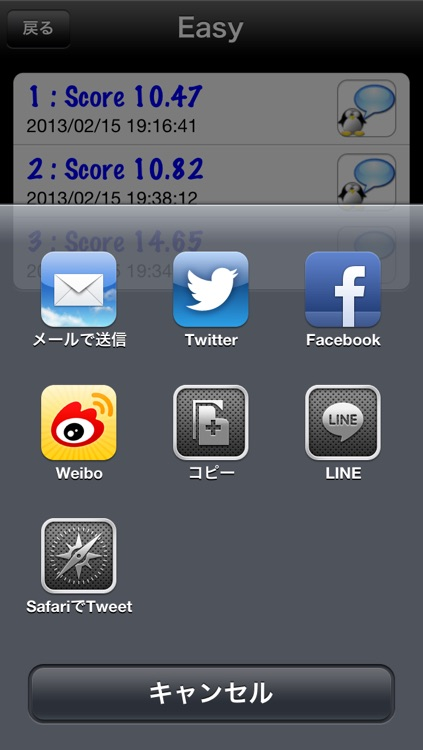 For iPhone Tap Fast - Are you Smart Phone master ? It's Brain Training. screenshot-3