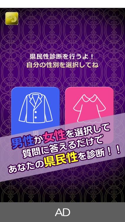 ズバッと!県民性 screenshot-3