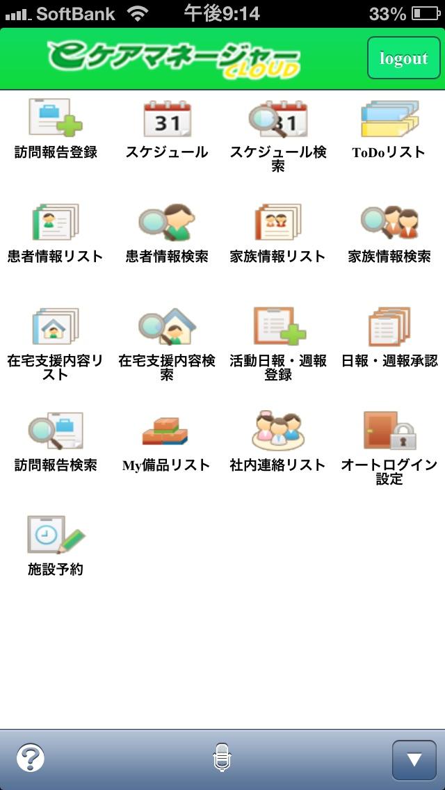 eケアマネージャー Mobileのおすすめ画像1
