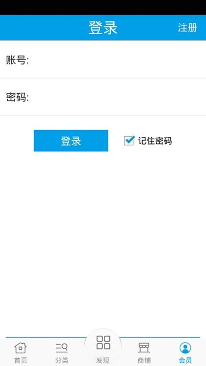 移动支付网 screenshot-3